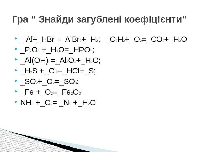 _ Al+_HBr =_AlBr3+_H2 ; _С2H2+_O2=_CO2+_H2O _P2O5 +_H2O=_HPO3; _Al(OH)3=_Al2O...