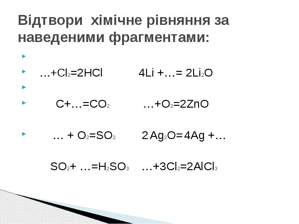 …+Cl2=2HCl 4Li +…= 2Li2O C+…=CO2 …+O2=2ZnO … + O2=SO2 2 Ag2O= 4Ag +… SO2+ …=H...