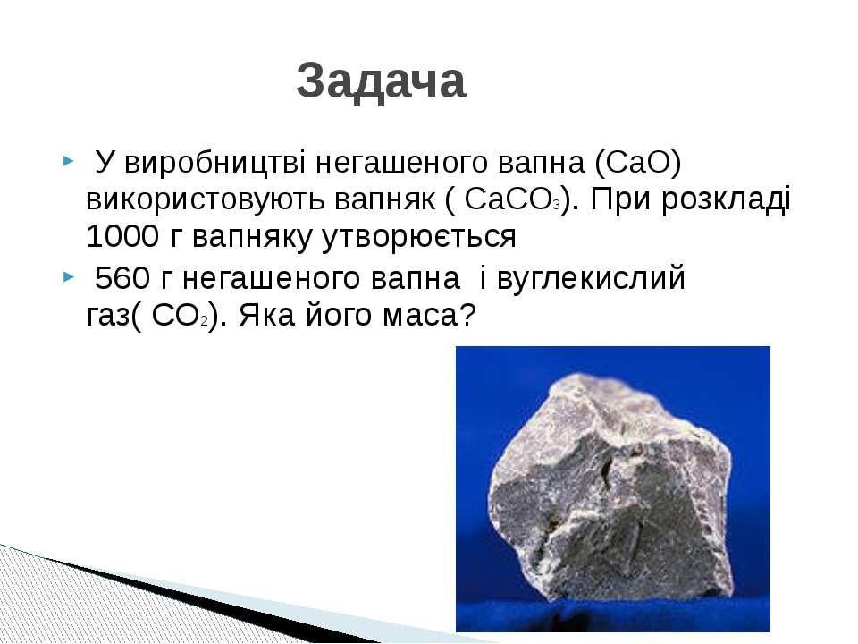 У виробництві негашеного вапна (СаО) використовують вапняк ( СаСО3). При розк...