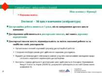 Doctorat – 3й цикл навчання (аспірантура) CampusFrance - вища освіта у Франці...