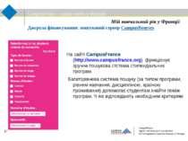 CampusFrance – вища освіта у Франції Джерела фінансування: пошуковий сервер C...