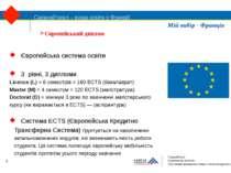 CampusFrance – вища освіта у Франції Європейська система освіти 3 рівні, 3 ди...