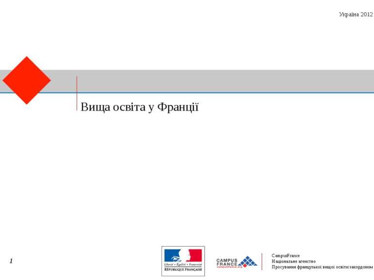 Вища освіта у Франції Україна 2012 CampusFrance Національне агенство Просуван...