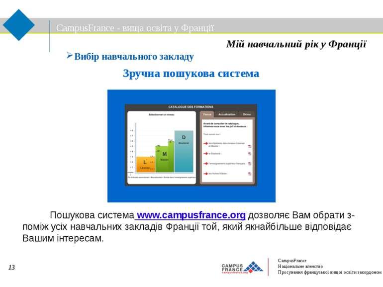 Пошукова система www.campusfrance.org дозволяє Вам обрати з-поміж усіх навчал...