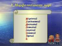 У Морфологічному морі Міцніючий Усвідомлений Достиглий Розмитий Існуючий Сказ...