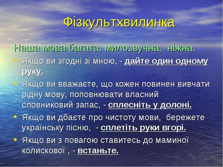 Фізкультхвилинка Наша мова багата, милозвучна, ніжна. Якщо ви згодні зі мною,...