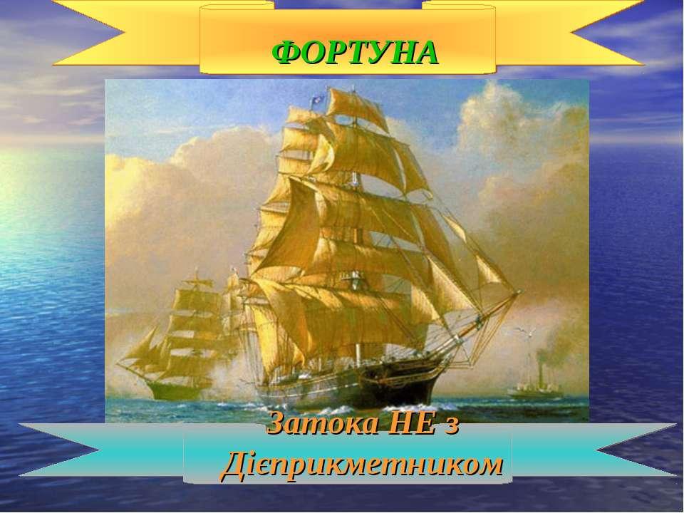 Затока НЕ з Дієприкметником ФОРТУНА
