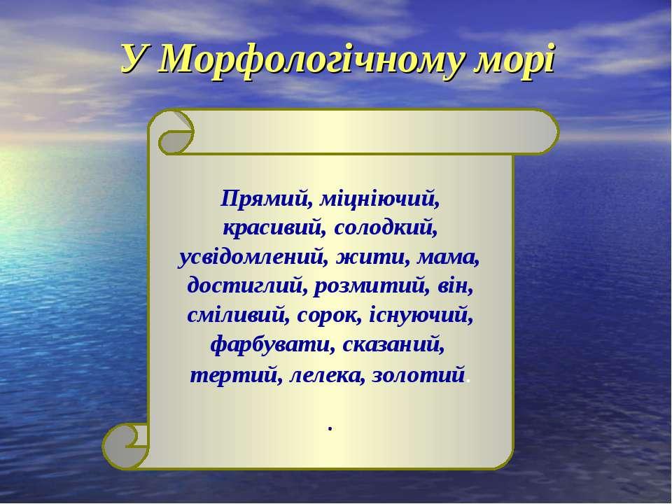 У Морфологічному морі Прямий, міцніючий, красивий, солодкий, усвідомлений, жи...