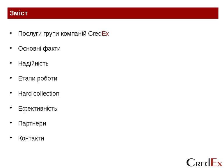 Зміст Послуги групи компаній CredEx Основні факти Надійність Етапи роботи Har...