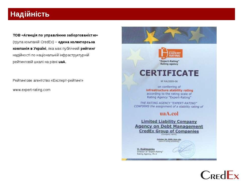 Надійність ТОВ «Агенція по управлінню заборгованістю» (група компаній CredEx)...