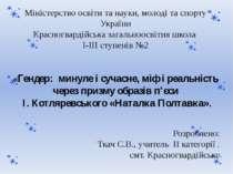 Міністерство освіти та науки, молоді та спорту України Красногвардійська зага...