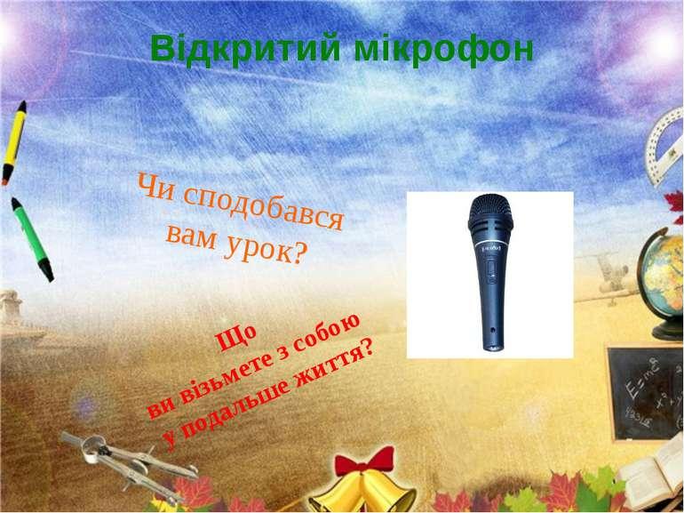 Відкритий мікрофон Що ви візьмете з собою у подальше життя? Чи сподобався вам...