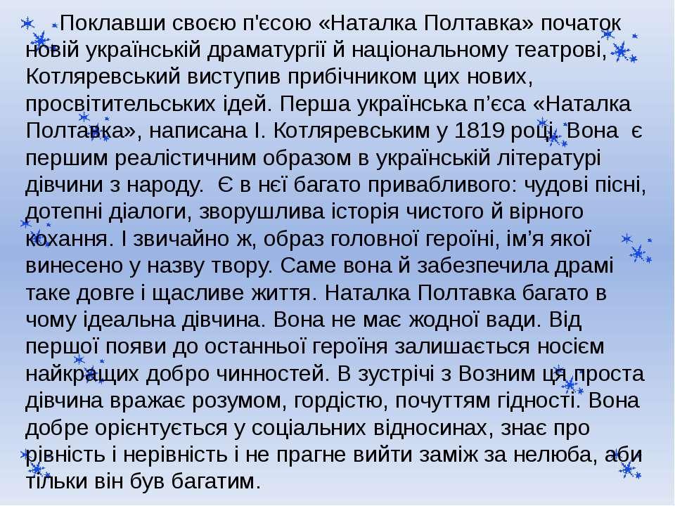 Поклавши своєю п'єсою «Наталка Полтавка» початок новій українській драматургі...