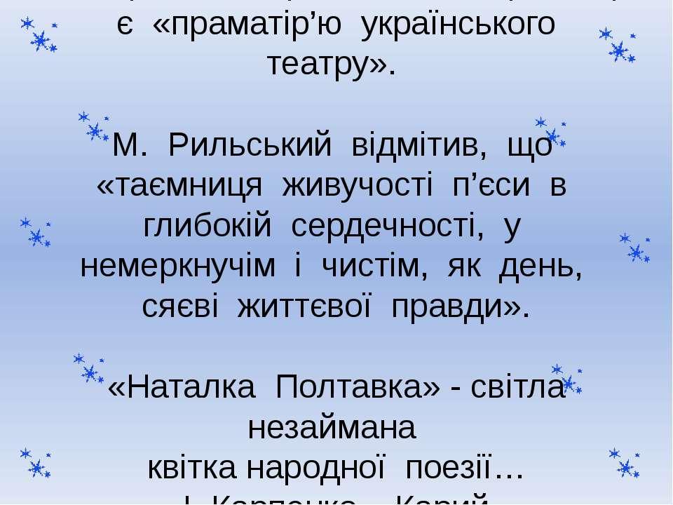 І. Карпенко-Карий писав: «Цей твір є «праматір'ю українського театру». М. Рил...