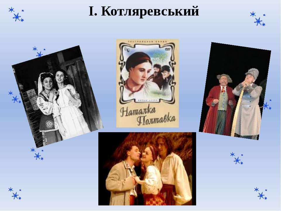 І. Котляревський