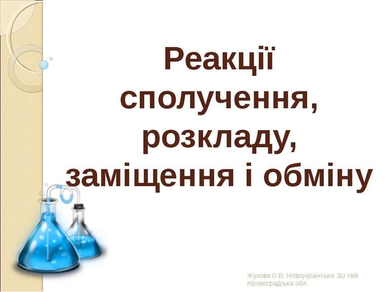 Реакції сполучення, розкладу, заміщення і обміну Жукова О.В. Новоукраїнська З...