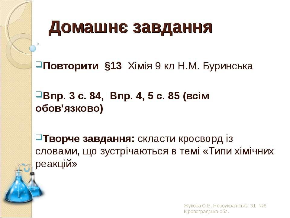 Домашнє завдання Повторити §13 Хімія 9 кл Н.М. Буринська Впр. 3 с. 84, Впр. 4...