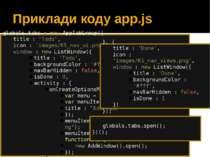 Приклади коду app.js globals.tabs = new AppTabGroup({ title : 'Todo', icon : ...