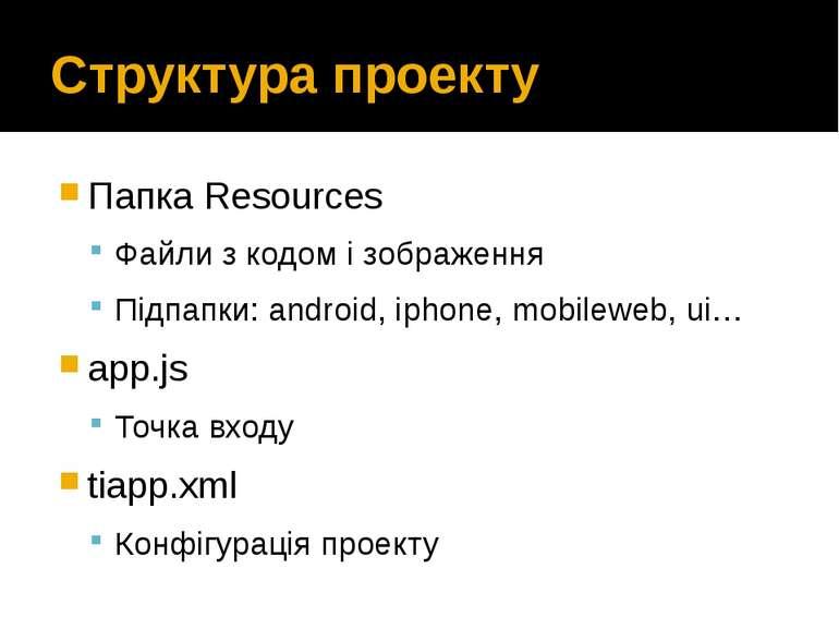 Структура проекту Папка Resources Файли з кодом і зображення Підпапки: androi...