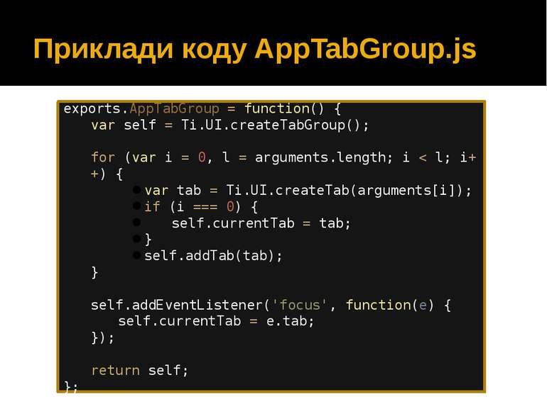 Приклади коду AppTabGroup.js exports.AppTabGroup = function() { var self = Ti...