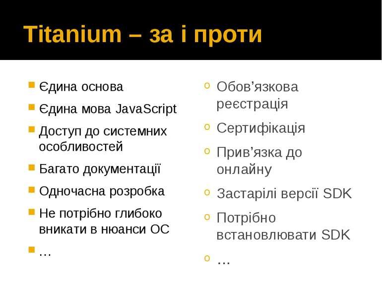 Titanium – за і проти Єдина основа Єдина мова JavaScript Доступ до системних ...