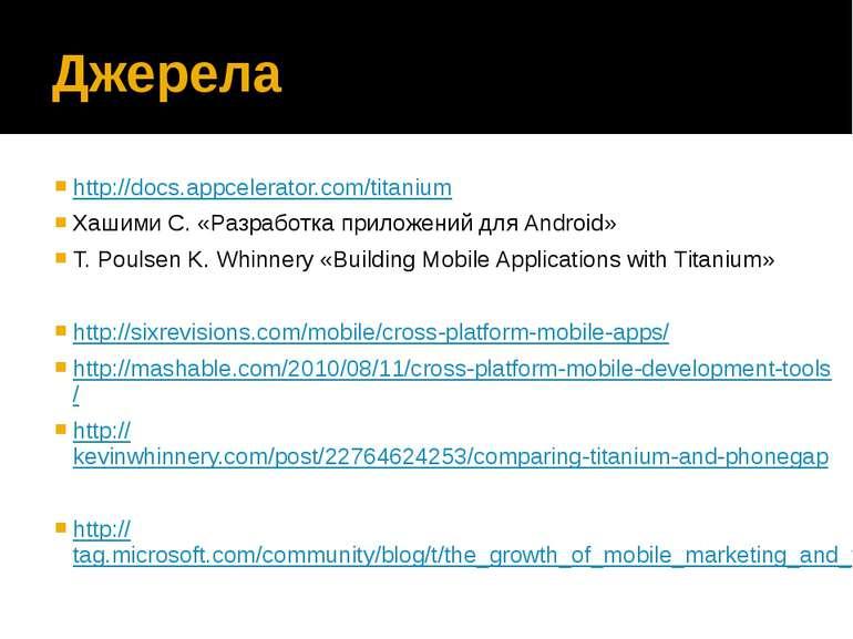Джерела http://docs.appcelerator.com/titanium Хашими С. «Разработка приложени...