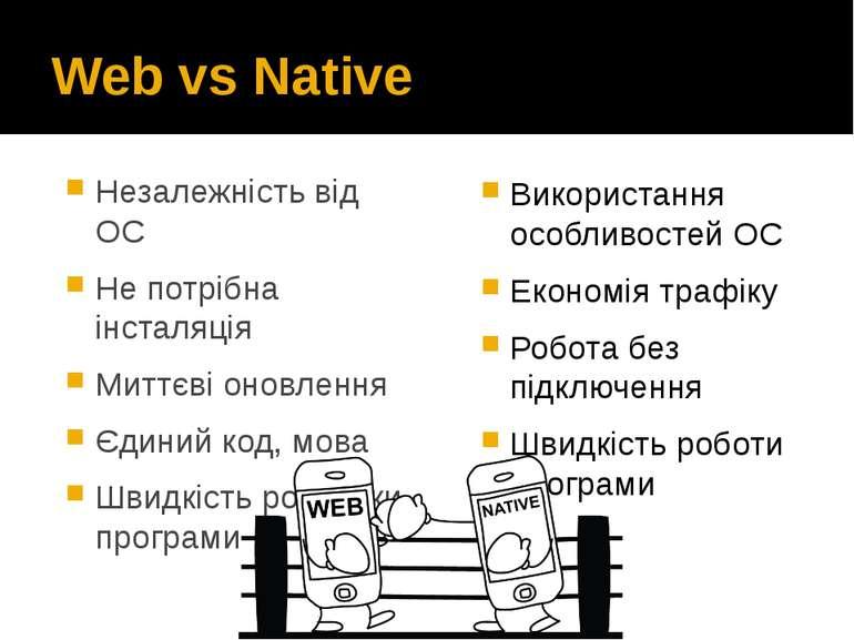 Web vs Native Використання особливостей ОС Економія трафіку Робота без підклю...