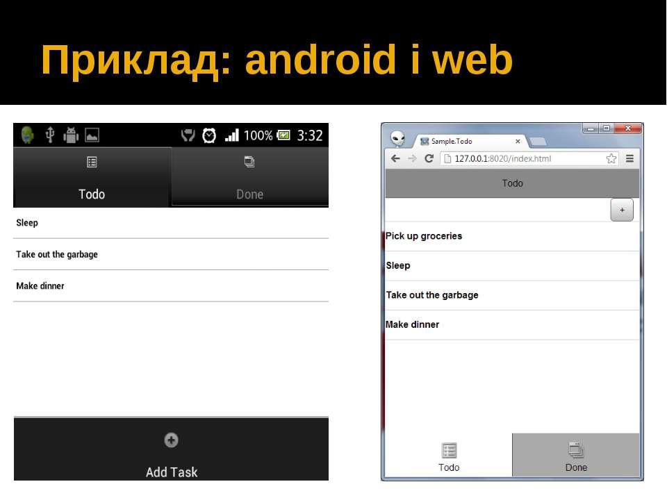 Приклад: android і web