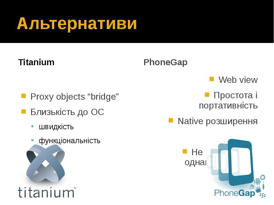 """Альтернативи Proxy objects """"bridge"""" Близькість до ОС швидкість функціональніс..."""