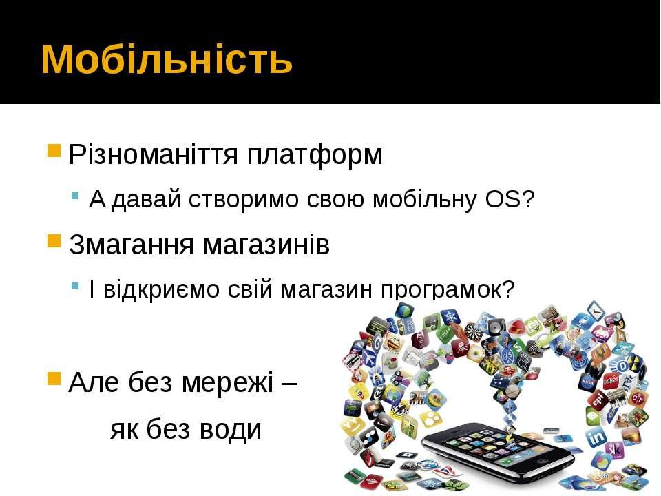 Мобільність Різноманіття платформ A давай створимо свою мобільну OS? Змагання...