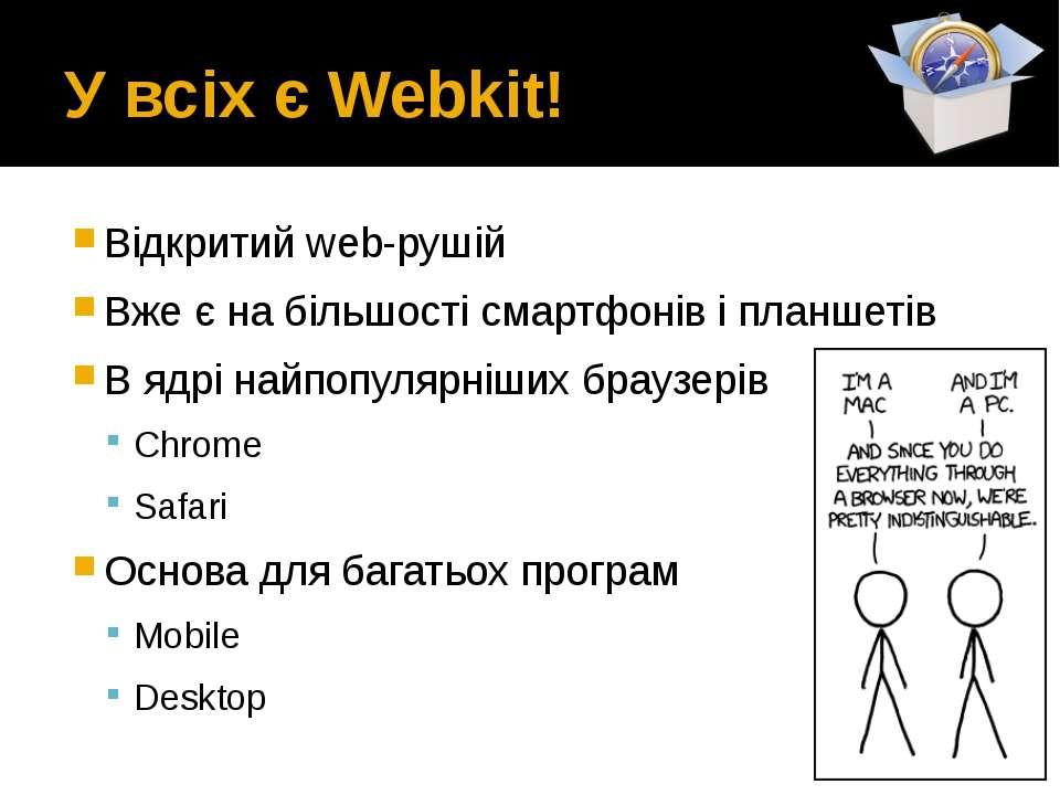У всіх є Webkit! Відкритий web-рушій Вже є на більшості смартфонів і планшеті...