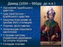 Давид (1004 – 965рр. до н.е.) Засновник Іудейського царства Цар Ізраїльсько –...