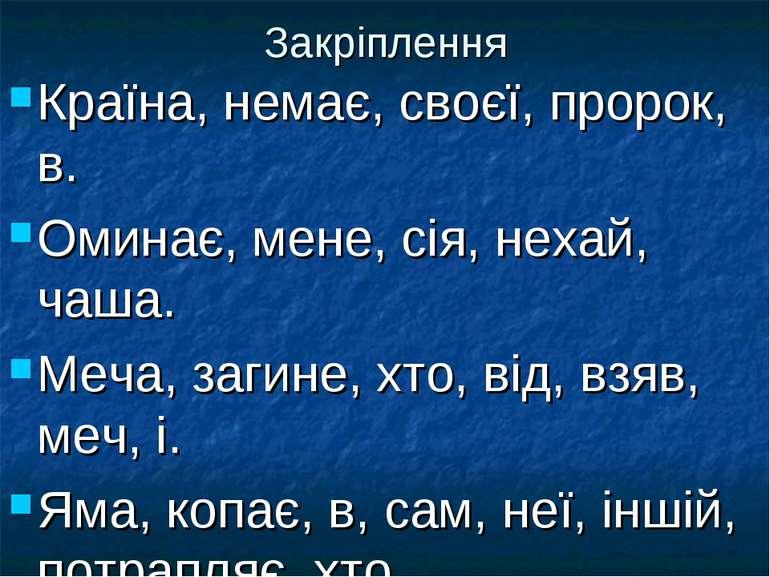 Закріплення Країна, немає, своєї, пророк, в. Оминає, мене, сія, нехай, чаша. ...