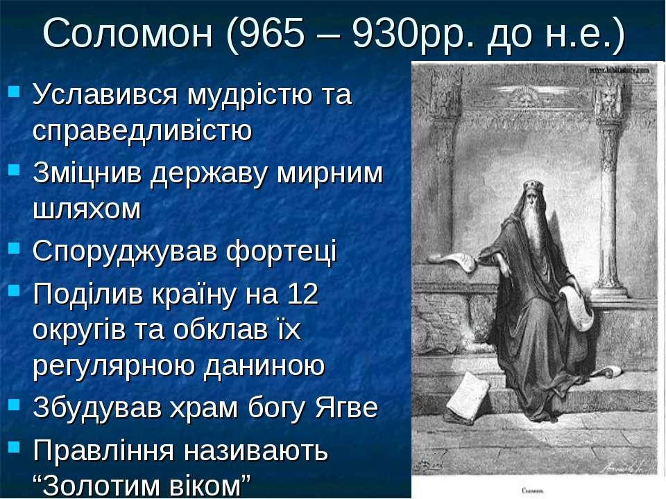 Соломон (965 – 930рр. до н.е.) Уславився мудрістю та справедливістю Зміцнив д...