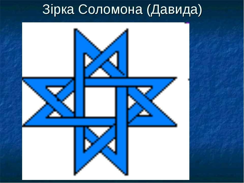 Зірка Соломона (Давида)