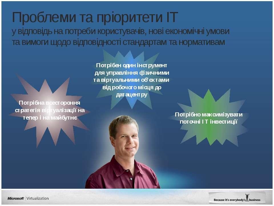 Проблеми та пріоритети IT у відповідь на потреби користувачів, нові економічн...