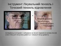 Інструмент Лікувальний пензель і Точковий пензель відновлення Активувавши інс...