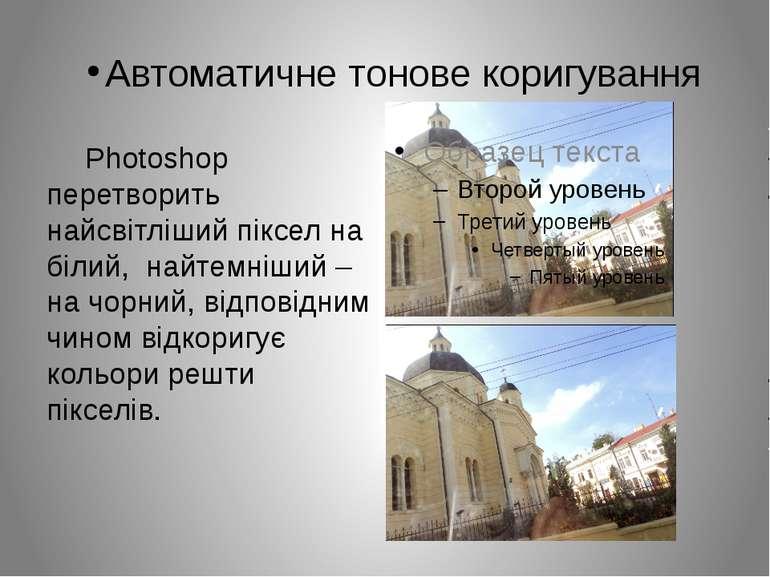 Автоматичне тонове коригування Photoshop перетворить найсвітліший піксел на б...