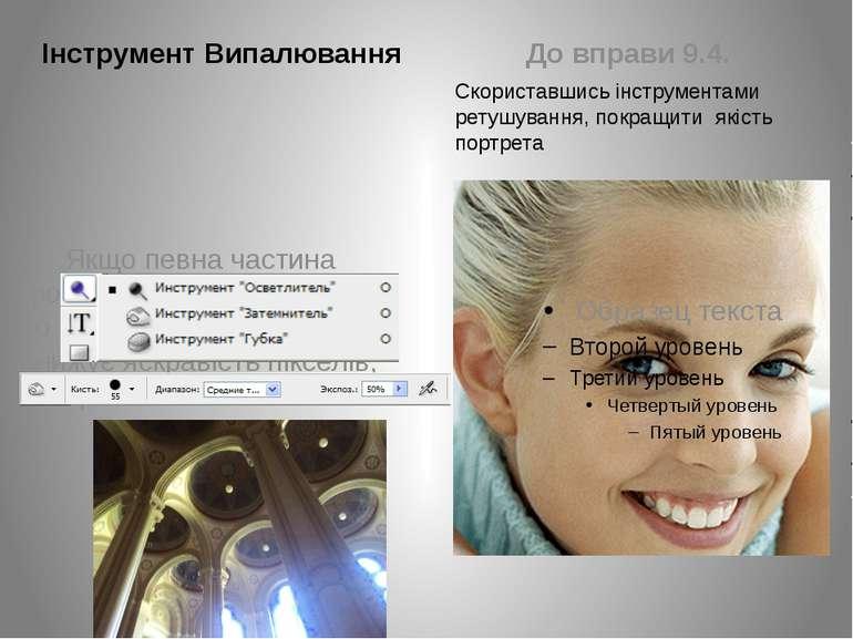 Інструмент Випалювання Якщо певна частина фотографії трохи світліша, то інстр...