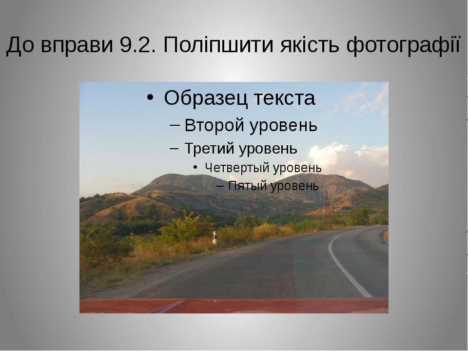 До вправи 9.2. Поліпшити якість фотографії