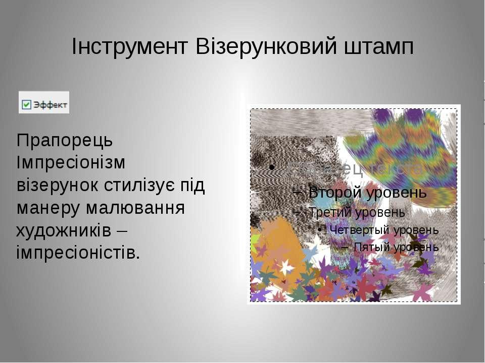 Інструмент Візерунковий штамп Прапорець Імпресіонізм візерунок стилізує під м...