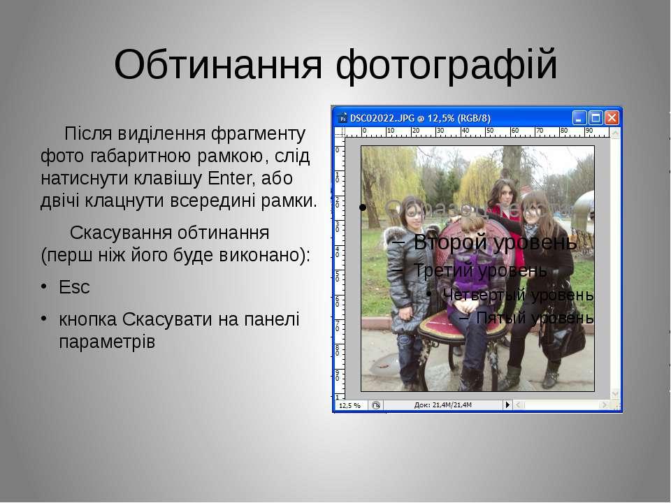 Обтинання фотографій Після виділення фрагменту фото габаритною рамкою, слід н...