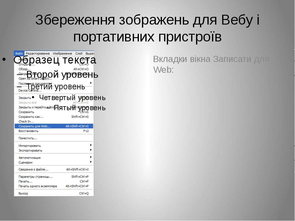 Збереження зображень для Вебу і портативних пристроїв Вкладки вікна Записати ...
