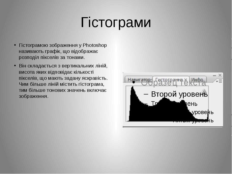 Гістограми Гістограмою зображення у Photoshop називають графік, що відображає...