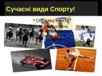 Сучасні види Спорту!
