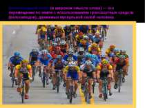 Велосипедный спорт (в широком смысле слова) — это перемещение по земле с испо...