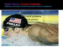Майкл Фелпс человек Амфибия найбільш сильний у плаванні вільним стилем і бате...