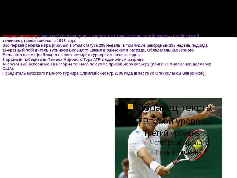 Ро джер Фе дерер (нем. Roger Federer; род. 8 августа 1981 года, Базель, Швейц...