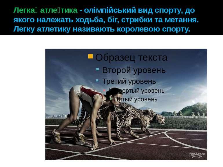 Легка атле тика - олімпійський вид спорту, до якого належать ходьба, біг, стр...