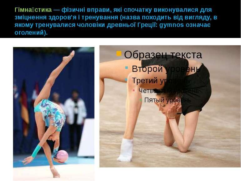 Гімна стика — фізичні вправи, які спочатку виконувалися для зміцнення здоров'...